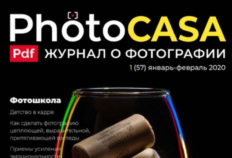 Скачать журнал Photocasa #1(57) post thumbnail
