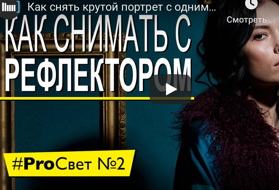 Видеоуроки. Как снять крутой портрет с одним рефлектором [#ProСвет №2] post thumbnail