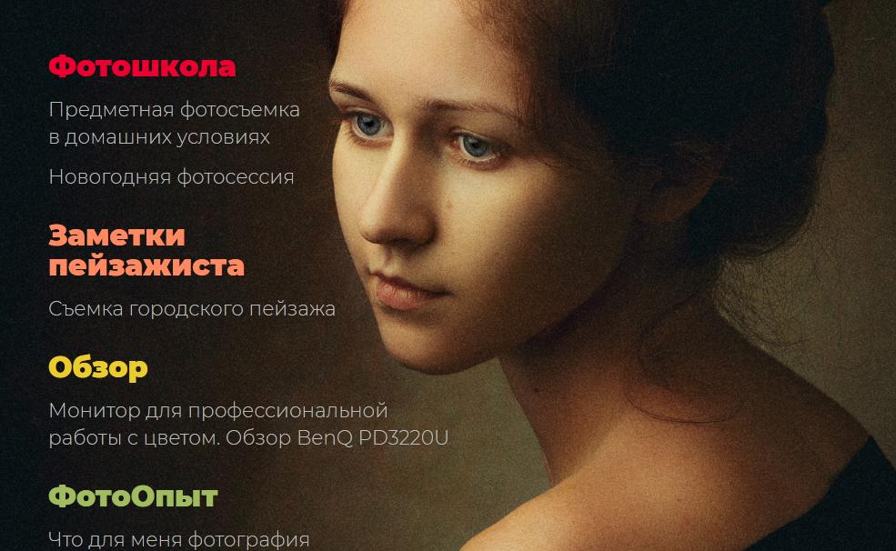 Скачать книгу. Журнал о фотографии PhotoCASA. Выпуск 6 (56) (ноябрь-декабрь 2019) post thumbnail
