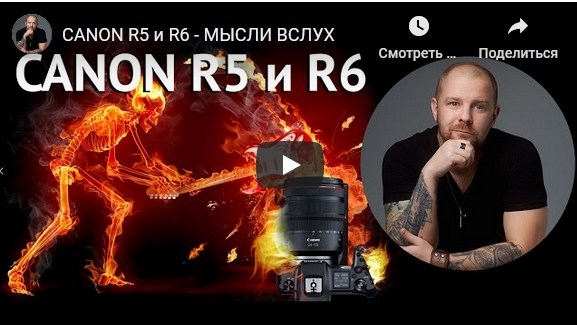 Видео Сергей Рожнов CANON R5 и R6 — МЫСЛИ ВСЛУХ post thumbnail