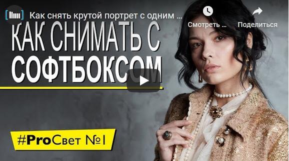 Видеоуроки. Как снять крутой портрет с одним софтбоксом [#ProСвет №1] post thumbnail