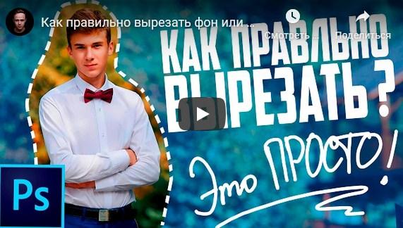 Видеорок. Как правильно вырезать фон или объект в photoshop? post thumbnail