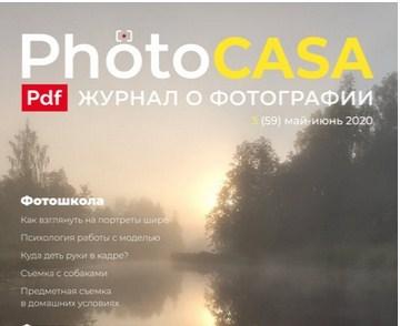 Журнал о фотографии PhotoCASA. Выпуск 3 (59) post thumbnail